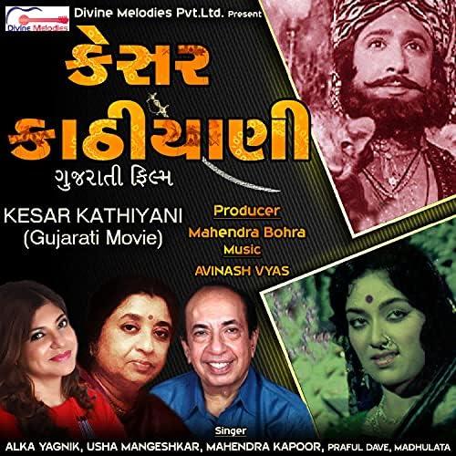 Madhulata, Usha Mangeshkar, Praful Dave, Alka Yagnik & Mahendra Kapoor