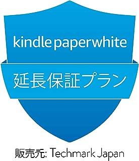 Kindle Paperwhite (第10世代)用 延長保証・事故保証プラン (3年・落下・水濡れ等の保証付き)