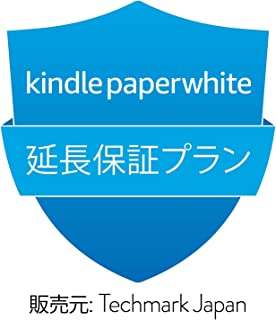 Kindle Paperwhite (第10世代)用 延長保証・事故保証プラン (2年・落下・水濡れ等の保証付き)