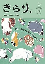 発達障害専門雑誌 季刊誌「きらり。」vol.7