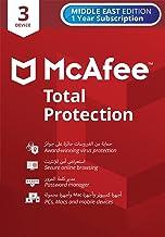 برنامج الحماية الشاملة من الفيروسات باصدار 2021، صالح للتثبيت على 3 اجهزة بنفس الوقت تشمل الكمبيوتر والماك والموبايل وبترخ...