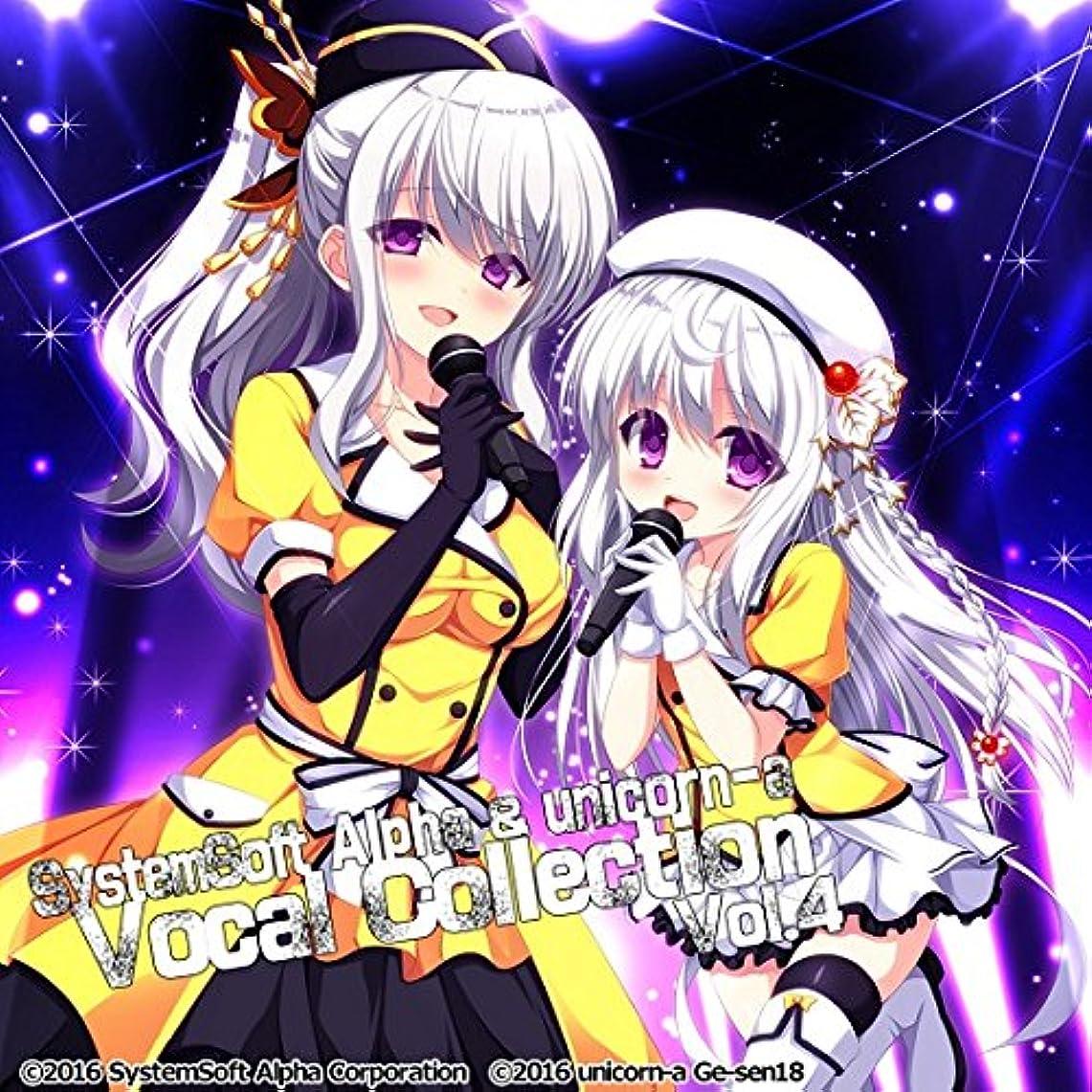 ボーカルパーティー見捨てられたSystemSoft Alpha & unicorn-a Vocal Collection Vol.4