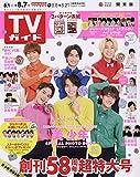 TVガイド関東版 2020年 8/7 号 [雑誌]