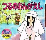 つるのおんがえし (アニメカラー名作えほん (9))