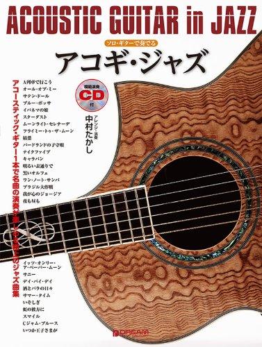ソロギターで奏でる アコギ・ジャズ 模範演奏CD付 (ソロ・ギターで奏でる)の詳細を見る