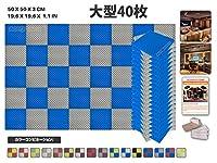 エースパンチ 新しい 40ピースセット青とグレー 色の組み合わせ500 x 500 x 30 mm エッグクレート 東京防音 ポリウレタン 吸音材 アコースティックフォーム AP1052