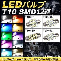 AP LEDバルブ T10 SMD 12連 12V レッド T10×31mm AP-LB081-RD-T1031