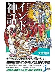 いちばんわかりやすい インド神話 (じっぴコンパクト新書)