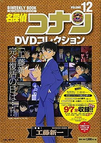 名探偵コナンDVDコレクション: バイウイークリーブック (12) (C&L MOOK バイウィークリーブック)
