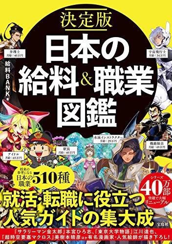 決定版 日本の給料&職業図鑑