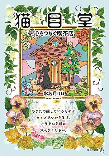 猫目堂 心をつなぐ喫茶店 (文芸社文庫 NEO み 5-1)