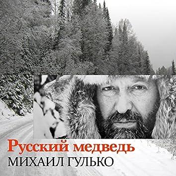 Русский Медведь - Single