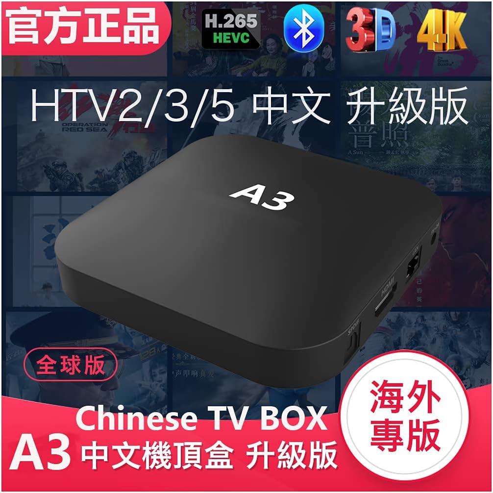 Acn3 Chinese TV Upgrade 2021 Newest A3 中文機頂盒 HTV Chinese Box 中文 電視盒子 Mainland Hong Kong Taiwan 100K+海量高清影視劇想看就看 無IP限制, 美國售後