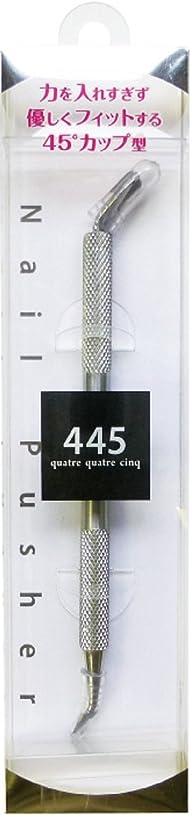 摂氏度ヒステリックぼかしビューティーネイラー 445 ネイルプッシャー QQC-1