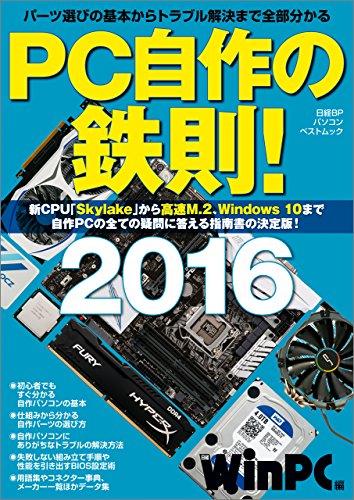 PC自作の鉄則!2016(日経BP Next ICT選書)の詳細を見る