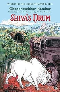 Shiva's Drum [Paperback] Chandrasekhar Kambar (Translated from the Kannada by Krishna Manavalli)