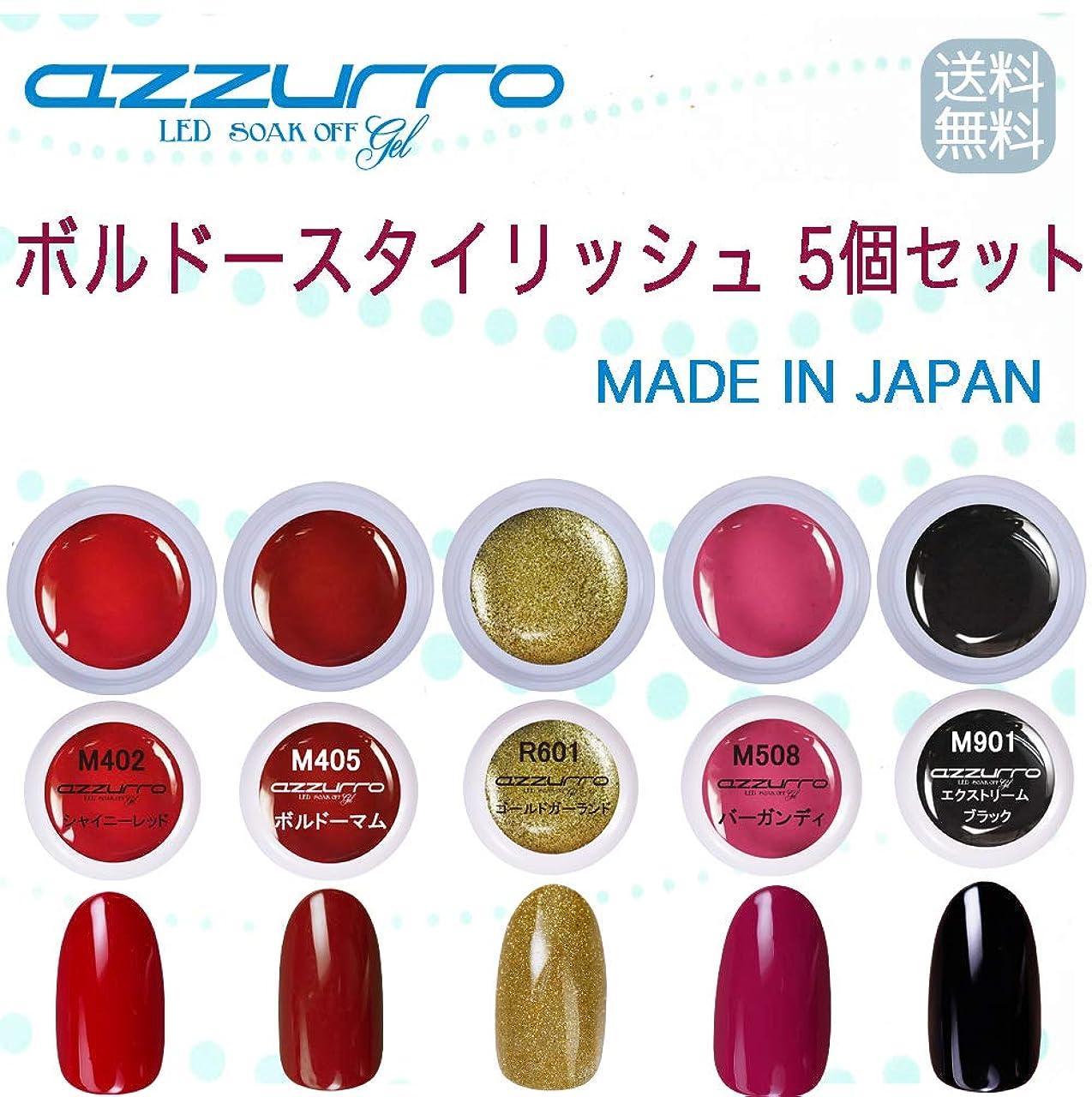 対抗採用コンベンション【送料無料】日本製 azzurro gel ボルドースタイリッシュカラージェル5個セット ネイルアートのマストカラーボルドーとブラックをセット