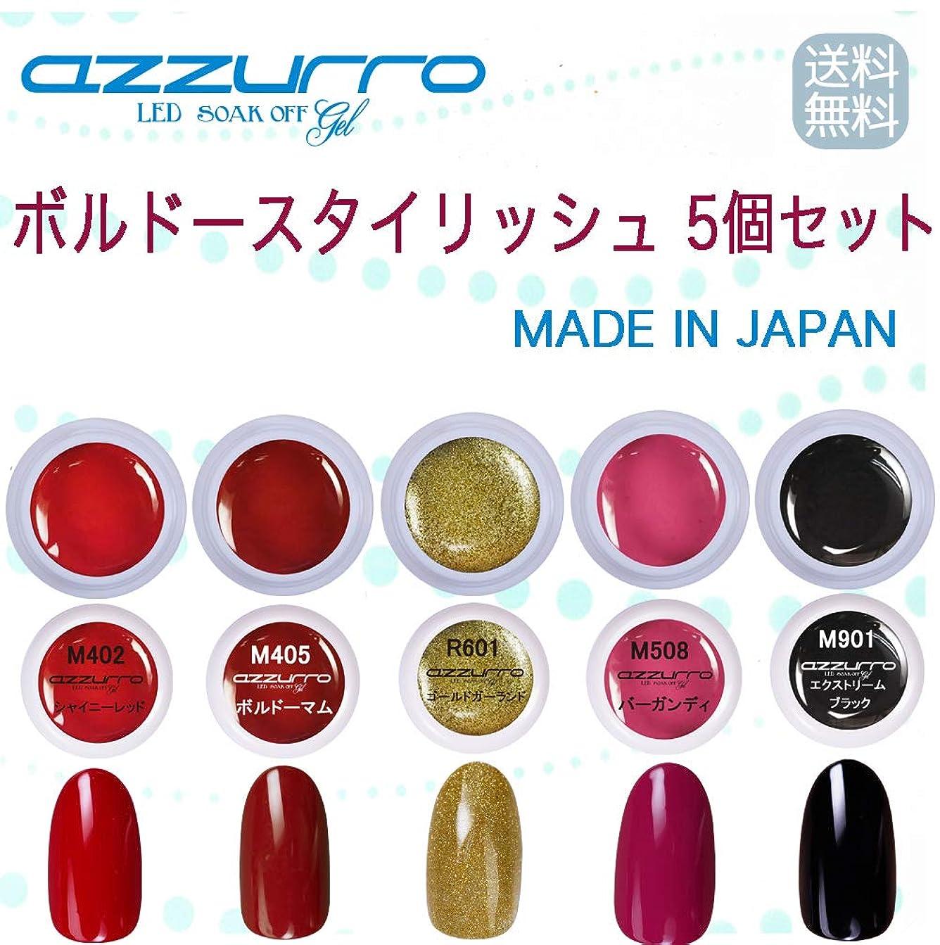 発動機早くスケッチ【送料無料】日本製 azzurro gel ボルドースタイリッシュカラージェル5個セット ネイルアートのマストカラーボルドーとブラックをセット