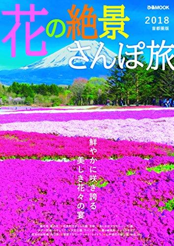 花の絶景さんぽ旅2018 首都圏版 (ぴあMOOK)