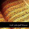 موسوعة الشيخ سلمان العودة 34