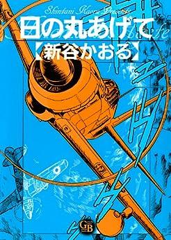 [新谷かおる]の日の丸あげて (幻冬舎コミックス漫画文庫)