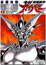 表紙: 強殖装甲ガイバー(12) (角川コミックス・エース)   高屋 良樹