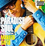 Paradise Soul (feat.福原美穂) 歌詞