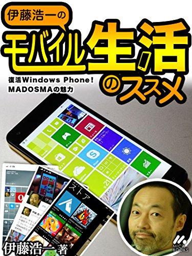 伊藤浩一のモバイル生活のススメ 復活Windows Phone! MADOSMAの魅力(マイカ)