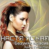 Безумно красив (Misha Muraitti Tropical Remix)
