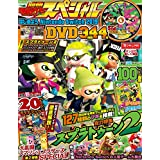 別冊てれびげーむマガジン スペシャル はじめよう Nintendo Switch 2019 (カドカワゲームムック)