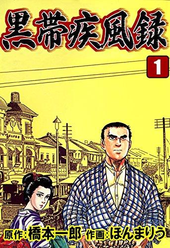 黒帯疾風録 (1) - 橋本一郎, ほんまりう