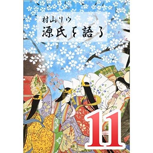 『村山リウ「源氏を語る」第11巻「関屋・絵合の巻(前編)」』のカバーアート