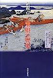 新視点 三重県の歴史