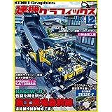 建機グラフィックス Vol.12 (GEIBUN MOOKS)