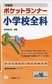 即答型 ポケットランナー小学校全科 (教員採用試験 ランナーシリーズ)