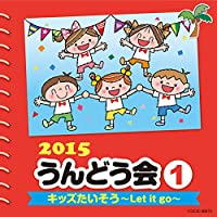2015 うんどう会 (1) キッズたいそう~Let it go~