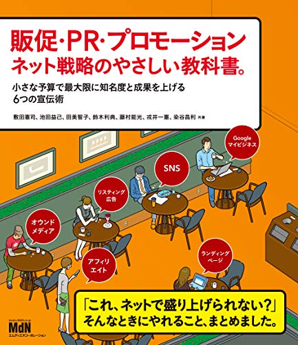 販促・PR・プロモーション ネット戦略のやさしい教科書。 小さな予算で最大限に知名度と成果を上げる6つ...