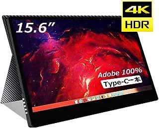 cocopar最新15.6インチ4k(3840*2160) Adobe100%色域 モバイルモニター/モバイルディスプレイ/薄型/IPSパネル/USB Type-C/HDMI/厚さ4mm/重さ830g/保護カバー付【3年間保証】