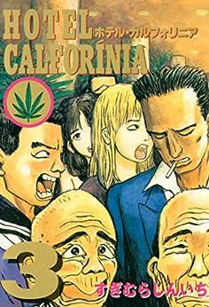[すぎむらしんいち]のHOTEL CALFORINIA(3) (ヤングマガジンコミックス)