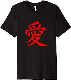 Chinese Calligraphy Love Symbol T Shirt: Chinese Writing Tee