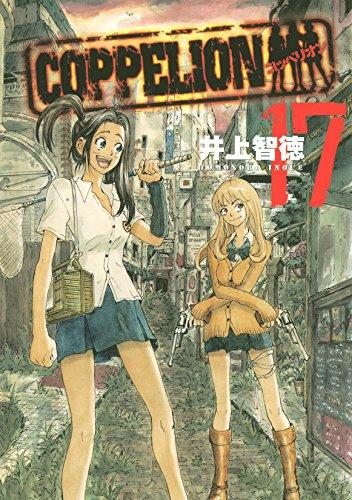 COPPELION Vol. 17 (English Edition)