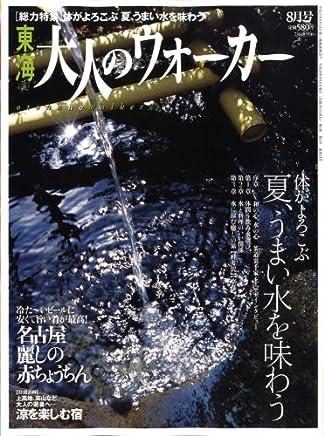 東海 大人のウォーカー 2008年 08月号 [雑誌]