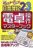 簿記電卓操作術の本