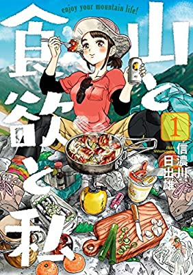 山と食欲と私 1巻: バンチコミックス