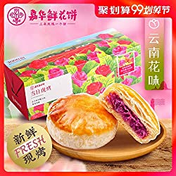 Chinese Snack Food Flower Cake Mooncake