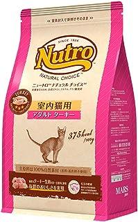 ニュートロジャパン ナチュラルチョイス室内猫用アダルトターキー2kg