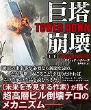 巨塔崩壊 TOWER DOWN【上下合本版】 (竹書房文庫)