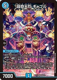 デュエルマスターズ 超奇天烈 ギャブル DMEX12 S6/S20 DMEX12 デュエル・マスターズTCG 最強戦略!!ドラリンパック