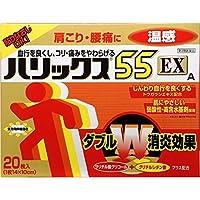 【第3類医薬品】ハリックス55EX温感A 20枚 ×8