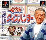 1 Million Yen Quiz Hunter Playstation[Japan Import]